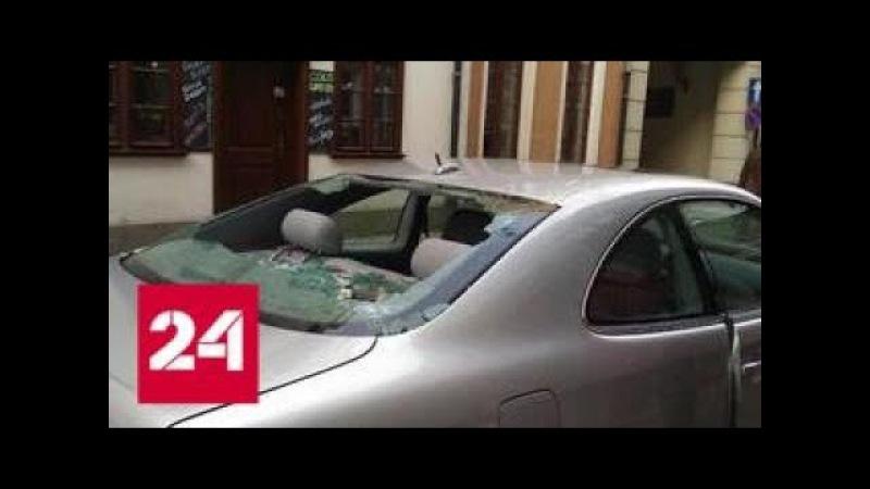 Граждан России закидали камнями в польском Гданьске - Россия 24