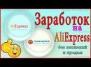 Реальный заработок на AliExpress без вложений с партнеркой EPN 2017