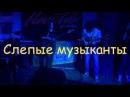 Алеша Митюшкин Слепые музыканты Live Houston Bar 4.2.18