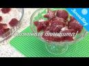 Ягодный фруктовый мармелад на агар агаре в домашних условиях