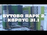 Бутово парк 2 - 31.1 корпус, 3 секция, 8 этаж (04.02.2018)