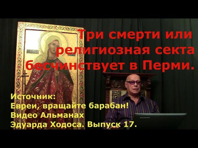 Три смерти или религиозная секта бесчинствует в Перми. Голос Ходоса.