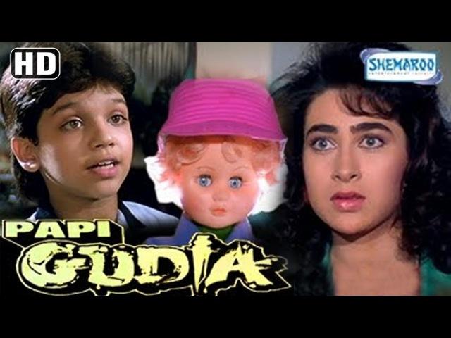 Papi Gudia {HD} - Avinash Wadhawan   Karishma Kapoor   Shakti Kapoor 90's Hit - (With Eng Subtitles)
