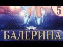 Балерина - 5 серия (2017)