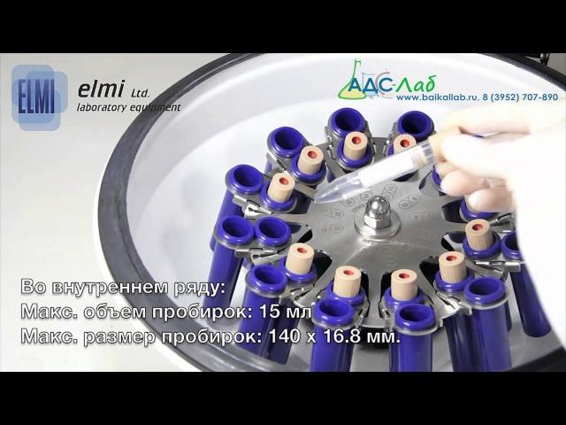 Центрифуга медицинская ELMI CM-6MT