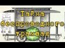 Тайна беспроводного трамвая
