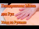 Глицериновая Маска для Рук в Домашних Условиях - Уход за Руками Видео 1