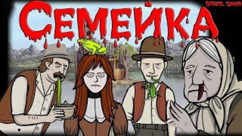 Rusty Lake Paradise - Игра 2018 - Сумасшедшая семейка - Обзор прохождение на русском » Freewka.com - Смотреть онлайн в хорощем качестве