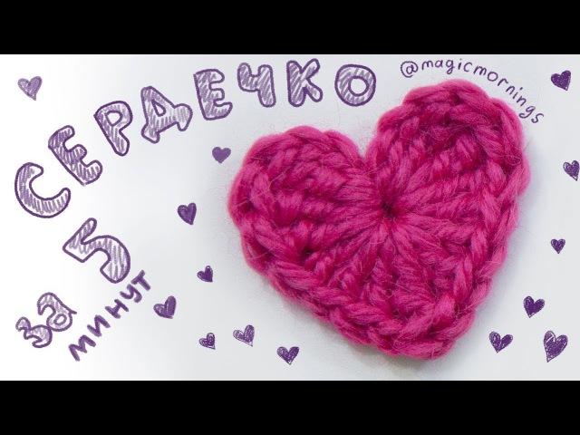 Подарок на День Святого Валентина Сердечко крючком Быстро How to crochet little heart ❤️