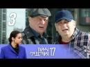 Тайны следствия. 17 сезон. Без срока давности. 3 фильм 1 - 2 серия 2017 Детектив @ Русские сериалы