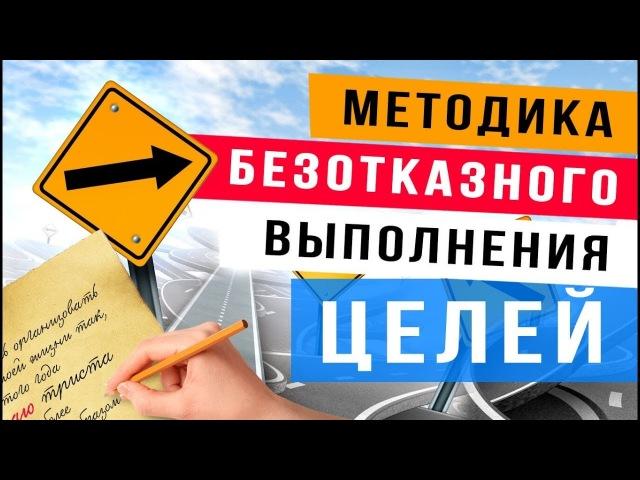 Правило золотого сечения | Методика безотказного выполнения целей!