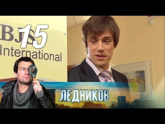 Ледников 15 серия Возмездие 1 часть 2013 Детектив @ Русские сериалы