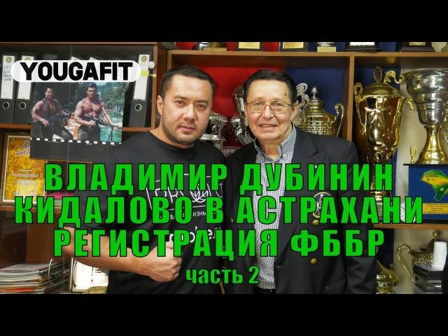 ВЛАДИМИР ДУБИНИН КИДАЛОВО В АСТРАХАНИ РЕГИСТРАЦИЯ ФББР