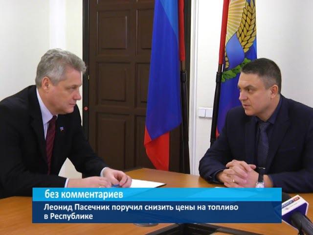 ГТРК ЛНР Леонид Пасечник поручил снизить цены на топливо в Республике 2 декабря 2017