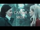 Emma regina I самая моя