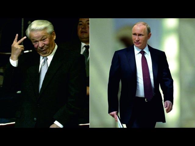 Two such different Russian Presidents! Yeltsin and Putin! » Freewka.com - Смотреть онлайн в хорощем качестве