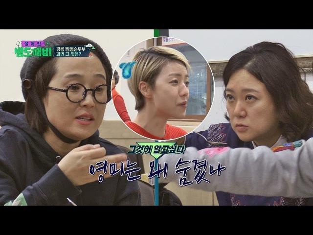 (소름) '강릉 짬뽕 순두부' 처음인 척 연기한 안영미 적발♨ 밤도깨비 28회