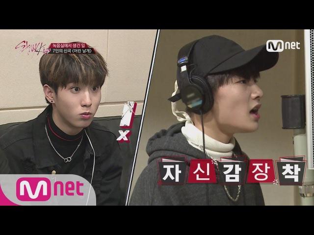 Stray Kids 9회 ′너무 좋아♡′ 스키즈의 NEW SONG ♬ 녹음하는 날 ♬ 171212 EP 9