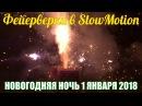 720p/60 FPS НОЧЬ ФЕЙЕРВЕРКОВ В SLOWMOTION 1 ЯНВАРЯ