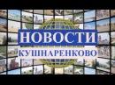Новости Кушнаренково. Итоги недели от 18.08.2017 г.