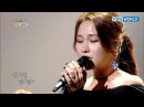 Son Seungyeon - I Miss You | 손승연 - 보고 싶다 [Immortal Songs 2 / 2017.12.09]