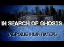 Заброшенный лагерь в лесу. Тёмные и страшные коЛидоры.   In Search Of Ghosts