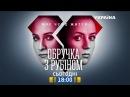 Смотрите в 11 серии сериала Кольцо с рубином на телеканале Украина