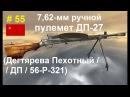 7,62-мм ручной пулемет ДП-27 (ДП/Дегтярева Пехотный) (СССР). (World of Guns: Gun Disassembly 55)