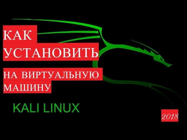 Как установить Kali Linux на виртуальную машину (virtualbox) VM Oracle / Хакерская тематика