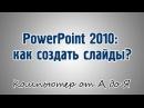 PowerPoint 2010 как создать слайды