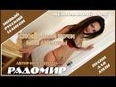 РАДОМИР - СПОКОЙНОЙ НОЧИ МОЯ ЛЮБОВЬ (официальный клип) русский шансон