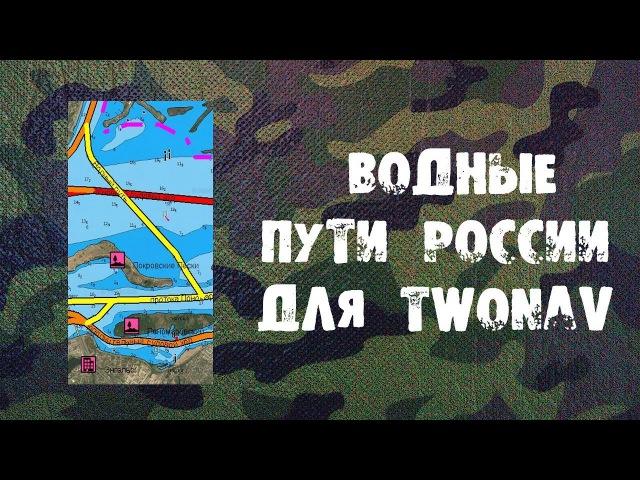 Карты водных путей (карты глубин) европейкой части России