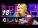 Женщины на грани. 18 серия. Театральный роман 2014 Детектив @ Русские сериалы