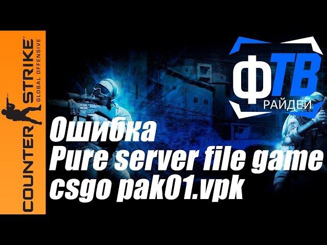 Ошибка pure server file game csgo pak01.vpk решение от Фрайдей ТВ