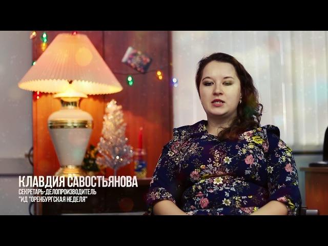 Клавдия Савостьянова поздравляет с Новым годом!