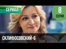▶️ Склифосовский 6 сезон 8 серия - Склиф 6 - Мелодрама | Фильмы и сериалы - Русские мелодрамы