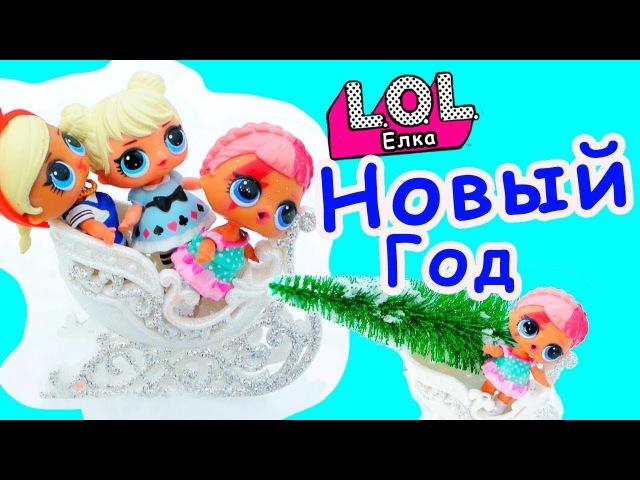 Куклы ЛОЛ Новый год ♥ Зимняя сказка ♥ Летим за елкой Dolls LOL New Year