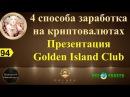 4 способа заработка на криптовалютах | Презентация goldenislandclub | Vse Prosto