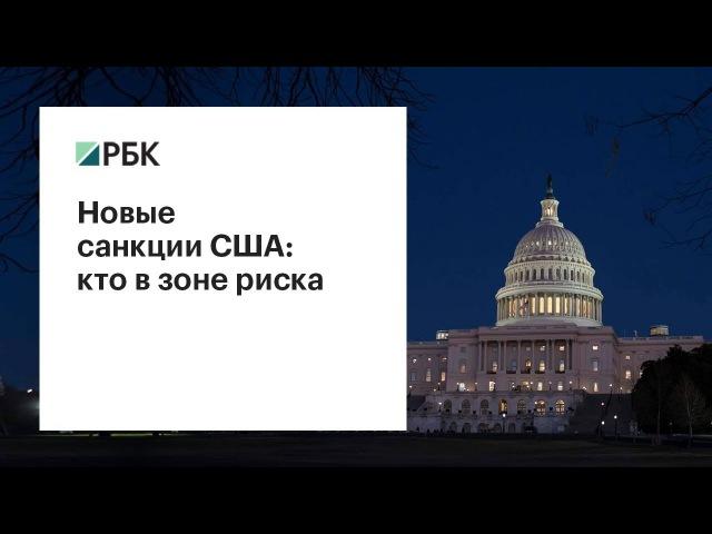 Новые санкции США: кто в зоне риска