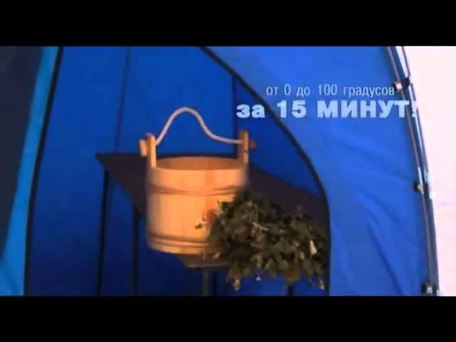 Мобильная туристическая баня Алтай от Теплодара