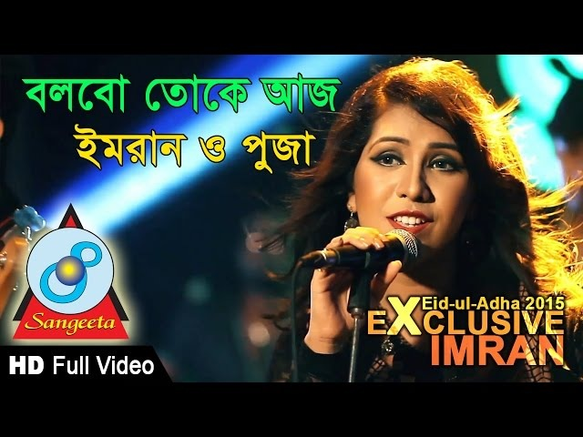 Bolbo Toke Aaj (বলবো তোকে আজ) by Imran Puja | Eid-ul-Adha Exclusive 2015