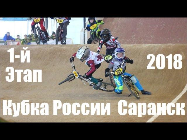 Первый этап кубка России BMX race Саранск 2018