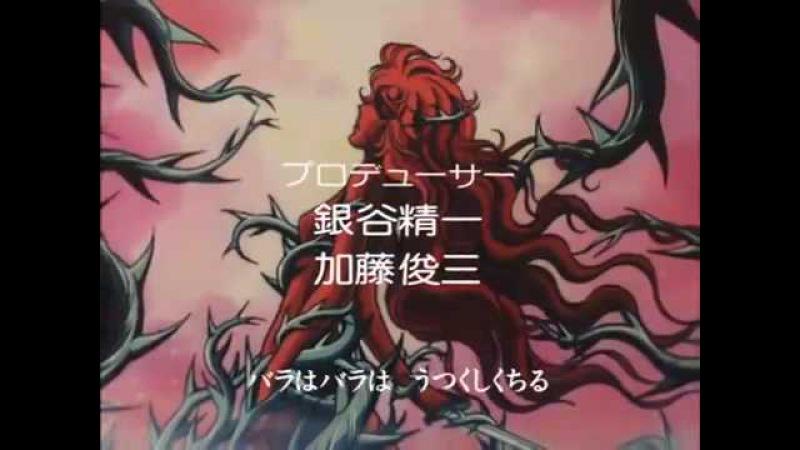 Versailles no Bara opening - Utsukushiku Chiru