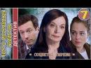 Чисто московские убийства 2017 7 серия HD