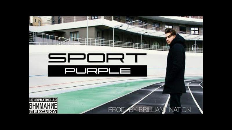 Purple - Спорт (премьера клипа, 2017)