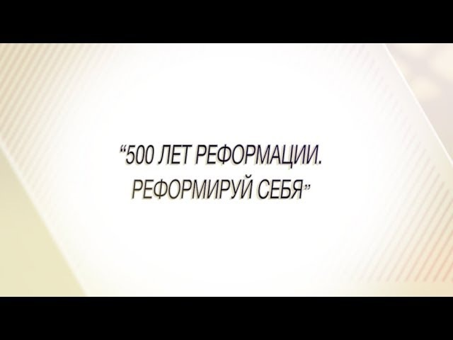 Павел Рындич - 500 лет реформации. Реформируй себя
