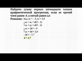 21.1 Найдите сумму первых 16-и членов ариффметичекой прогресси