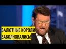 Очень мощно ПРОТИВ власти! Сатановский жёстко ОТЧИТАЛ правительство из Кремлевского списка США