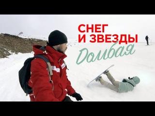 Шполя видит снег и звезды Twelve to eleven / Александр Никитин