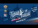 Великий Новгород - Турнир 4 Наций U17 - Выставочный Матч: RUS vs USA